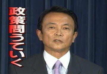 20070914麻生太郎アソート1
