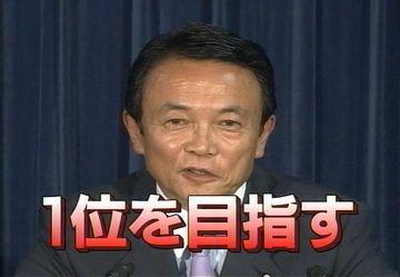 20070914麻生太郎アソート9