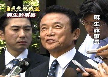 20070915麻生太郎アソート02