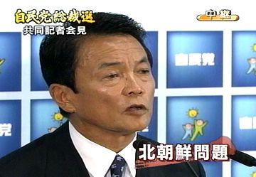 20070915麻生太郎アソート07