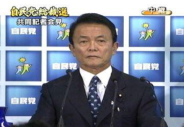 20070915麻生太郎アソート08