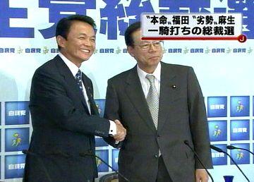 20070915麻生太郎アソート11