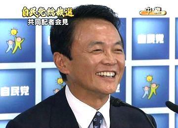 20070915麻生太郎アソート12