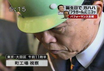20070920大田区にて2