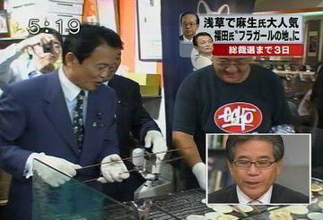 20070920浅草にて2