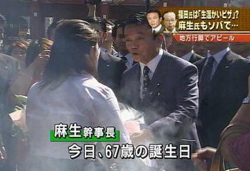 20070920浅草にて3