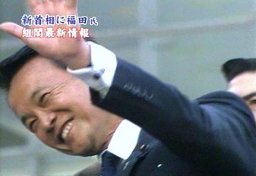 20070927麻生太郎アソート