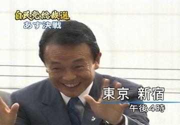 20070922新宿での街頭演説1