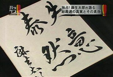 20071006ハッケン「書」