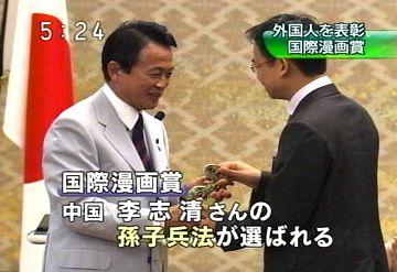 20070702第一回国際マンガ賞授賞式にて3