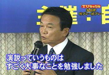 20071008テレビタックル01