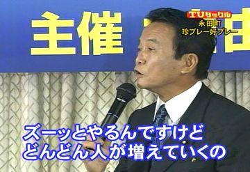 20071008テレビタックル03