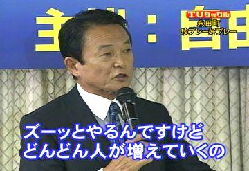 20071008テレビタックル04