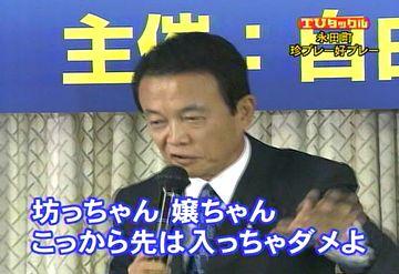 20071008テレビタックル05