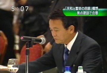 外交タロー:20070815「平和と繁栄の回廊」構想4者協議閣僚級会合01