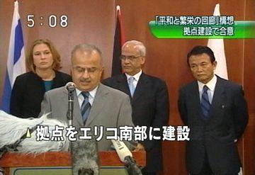 外交タロー:20070815「平和と繁栄の回廊」構想4者協議閣僚級会合05