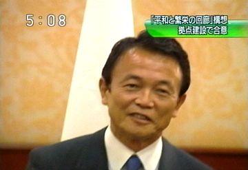 外交タロー:20070815「平和と繁栄の回廊」構想4者協議閣僚級会合06