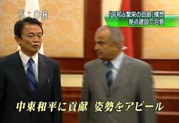 外交タロー:20070815「平和と繁栄の回廊」構想4者協議閣僚級会合07