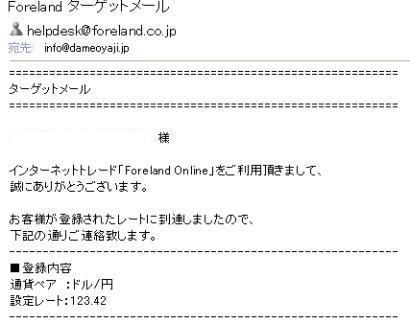 フォーランド07104