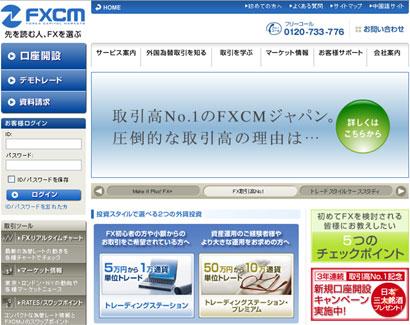 fxcm_no1.jpg