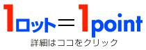 point_b01.jpg