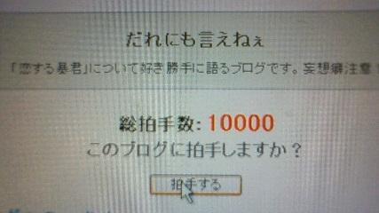 10000拍手