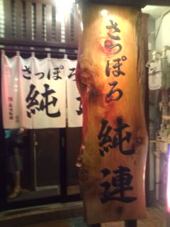 さっぽろ 純連 立川店