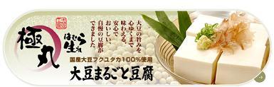 大豆まるごと豆腐