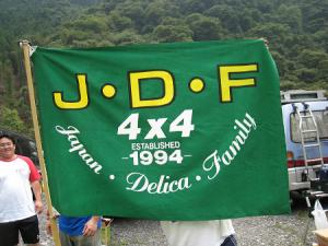 J・D・F