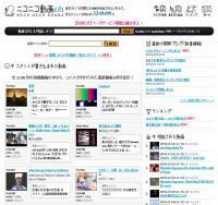 ニコニコ動画(β)_TOPページ画面
