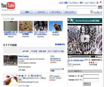 You Tube 日本語版