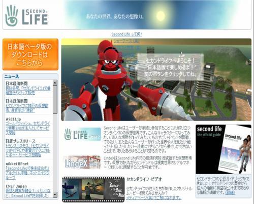http://jp.secondlife.com/