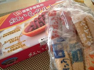 omiyage2_0628_2011.jpg