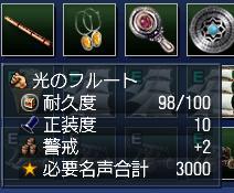 hikarunohuru-to6.jpg