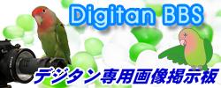 デジタン掲示板ロゴ