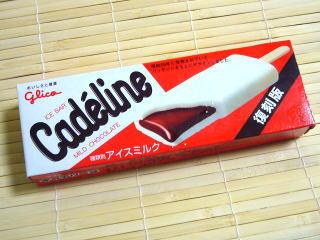 キャデリーヌ