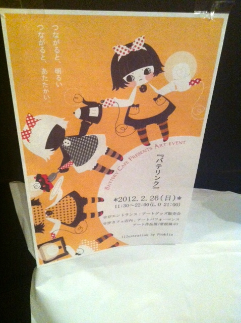 20120226BattryLink-Card.jpg
