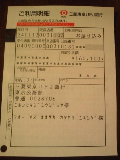 FORUS_Minasama_Karano_Kekka.jpg