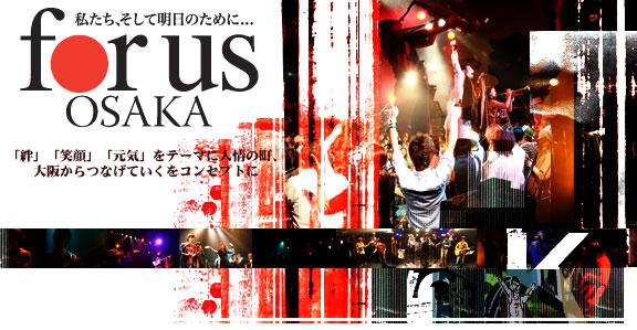 forus_osaka_2012_winter