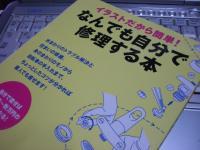 修理する本