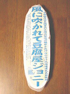 20070110otokomaetouhu.jpg