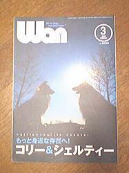 20070222wan2.jpg