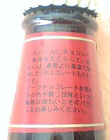 20070307chocobeer2.jpg