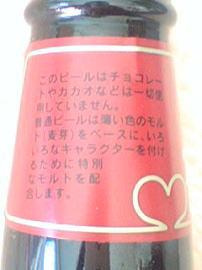 20070307chocobeer3.jpg