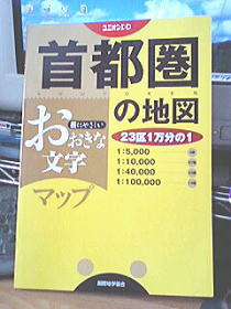 20070307kantoumap.jpg