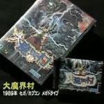 ■ゲームセンターCX■大魔界村