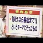 ■考えるヒト■動物愛護のキャッチコピー編
