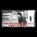 ■ガキ使■クイズ浜田の500のコト