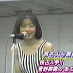 ■菅野美穂■14歳時の水着姿