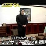 ■ゲームセンターCX■koeiへ会社訪問